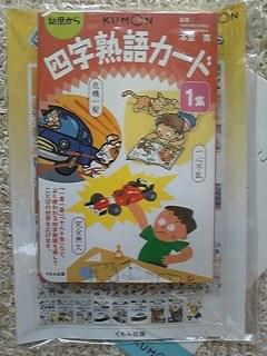 四字熟語カード